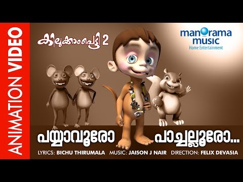 Payyavooro Pachallooro | Kilukkampetty Vol 2 | Animation Video