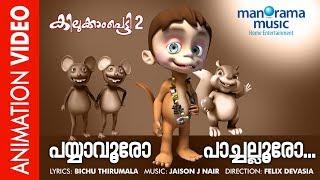 Payyavooro Pachallooro | Kilukkampetty Vol 2 | Animation Video