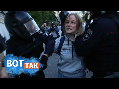 Смотреть Кто избил девушку на митинге в Москве? / ВОТ ТАК за 12 августа онлайн