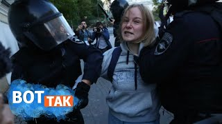 Кто избил девушку на митинге в Москве? / Вот так