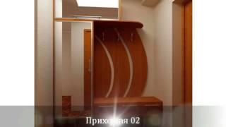 Прихожие и гостиные на заказ(, 2013-02-08T16:11:44.000Z)