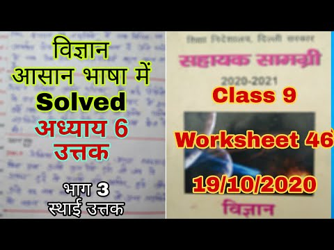 9th Class Science Worksheet 46 || विज्ञान || 19 October 2020 || @My CBSE Class