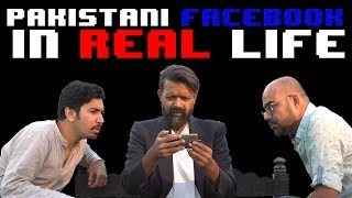 Pakistani facebook in real life (feat. Junaid Akram & Mubeen) | Mooroo