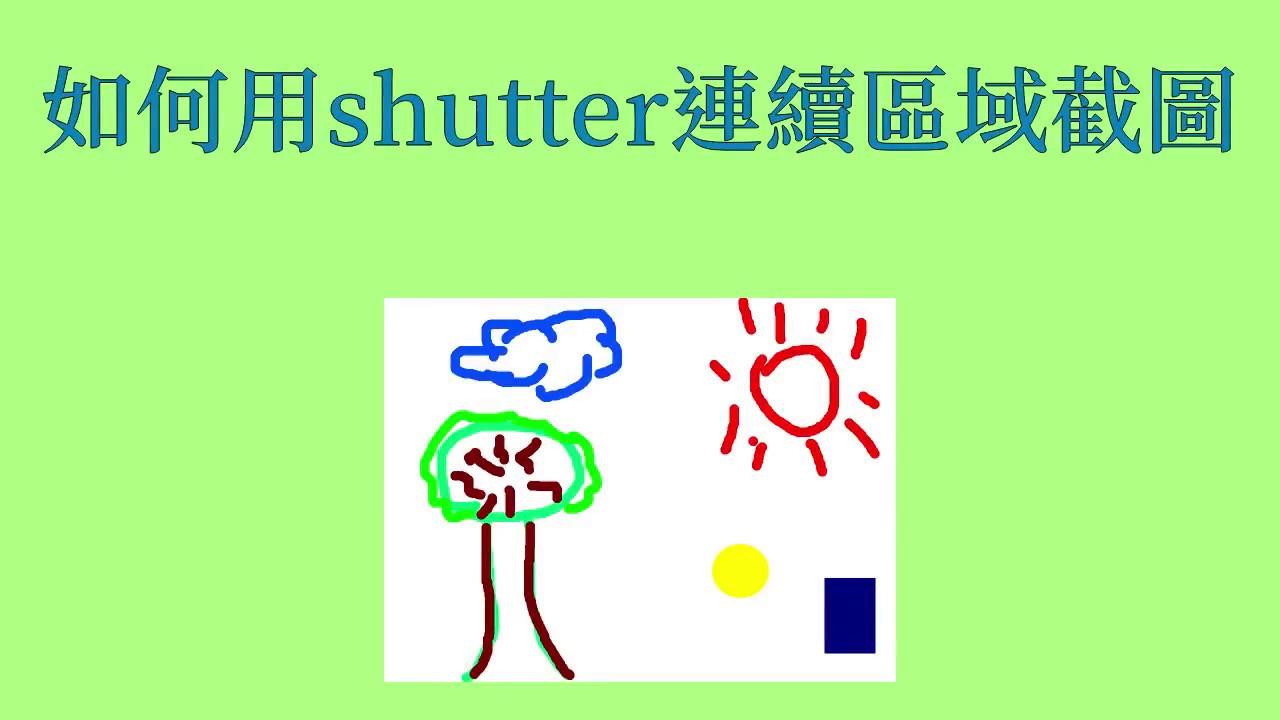 如何用shutter連續區域截圖
