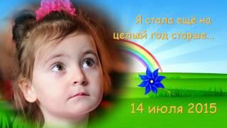 Слайд-шоу на День Рождения ребёнку