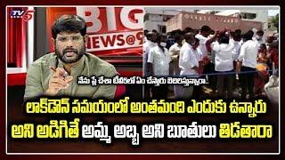 TV5 Murthy Fires On YCP Leader Venkate Gowda | Murthy Latest Debates