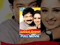 Manasunna Maaraju Full Movie | Rajasekhar, Laya| Muthyala Subbaiah | Vandemataram Srinivas