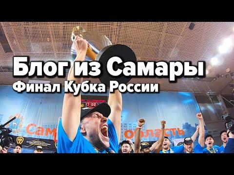 Блог из Самары / Финал Кубка России