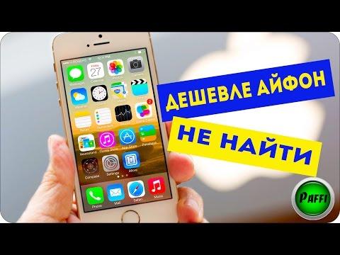ГДЕ КУПИТЬ САМЫЙ ДЕШЕВЫЙ iPhone в интернете