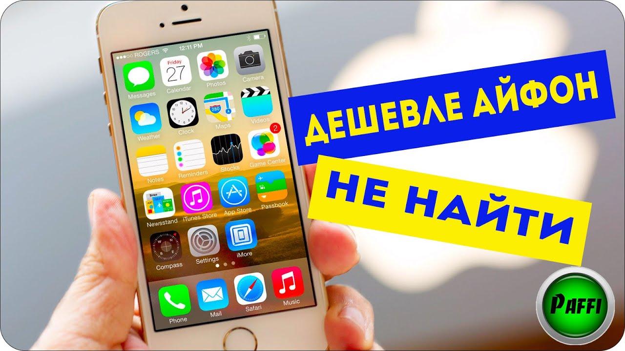 Каталог onliner. By это удобный способ купить смартфон apple iphone 5 ( 16gb). Характеристики, отзывы, сравнение ценовых предложений в минске.