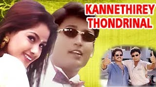 Kannethirey Thondrinal - Full Tamil Movie  Prashant, Simran, Srividya, Karan, Chinni Jayanth