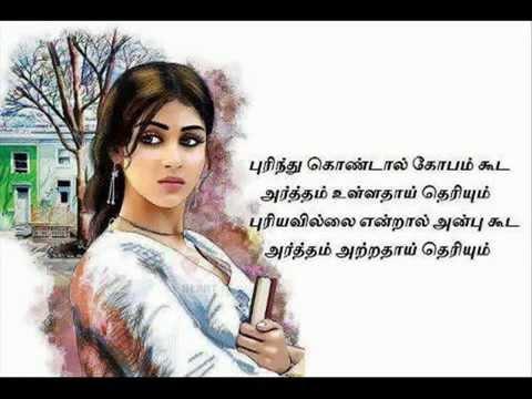 Vairamuthu Kadhal Kavithaigal In Pdf Download