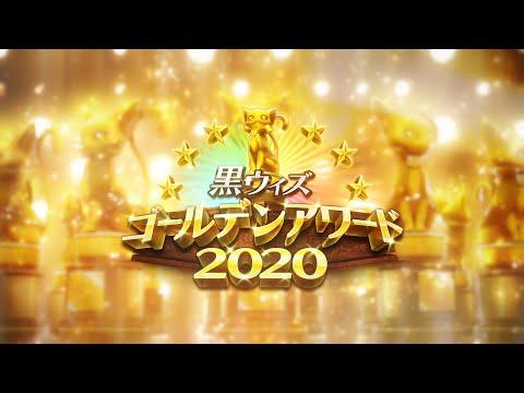 【黒猫のウィズ】黒ウィズゴールデンアワード2020 投票開始 PV