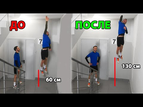 Упражнения для увеличения прыжка в волейболе в домашних условиях