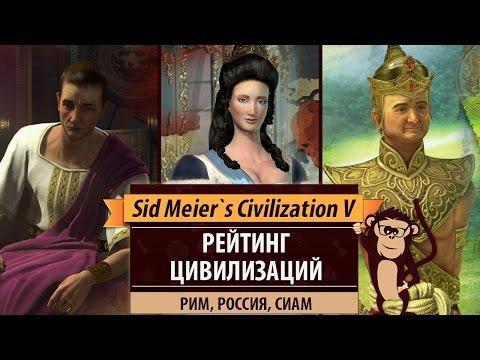 Рейтинг цивилизаций в Sid Meier's Civilization V: Рим, Россия, Сиам
