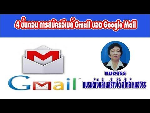 4 ขั้นตอนง่ายมากๆ การสมัครอีเมล์(จีเมล์) Gmail ของ Google Mail #หมอจรร