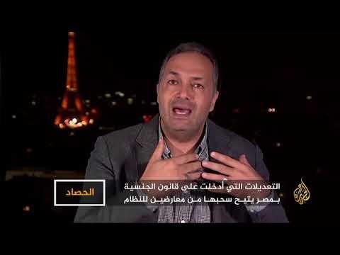 الحصاد- مصر- حقوق الإنسان.. عصا سحب الجنسية  - نشر قبل 15 ساعة
