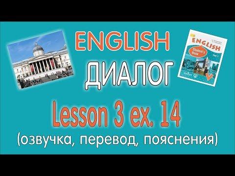 УЧЕБНИК 5 КЛАСС ВЕРЕЩАГИНА АФАНАСЬЕВА LESSON 3 (ДИАЛОГ)