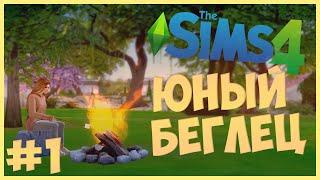ОСТАЛИСЬ ОДНИ НА УЛИЦЕ - The Sims 4 Челлендж - Подросток в бегах - Юный Беглец