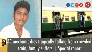 AC mechanic dies tragically falling from crowded train, family suffers | Special report