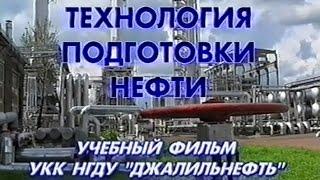 видео Подготовка и перекачка нефти