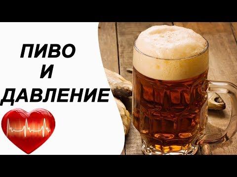 Пиво повышает или понижает давление? Алкоголь при гипертонии