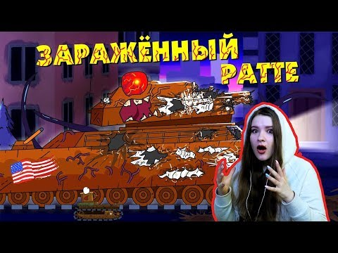 РАТТЕ ЗАРАЖЁН - Мультики про танки / Kery Dreamer