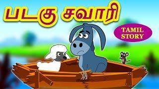 படகு சவாரி - Bedtime Stories For Kids | Fairy Tales in Tamil | Tamil Stories for Kids | Koo Koo TV