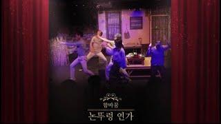 제 41회 근로자연극제 출품작 '극단 함바꿈&#…