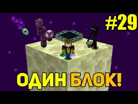 Майнкрафт Скайблок, но у Меня Только ОДИН БЛОК #29 - Minecraft Skyblock, But You Only Get ONE BLOCK