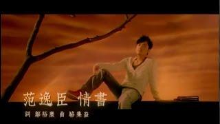 范逸臣VAN《情書》MV---豐華唱片官方版 Mp3