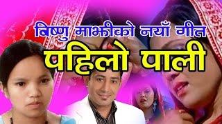 "New song  Pahilo pali ""पहिलो पाली"" By  Bimalraj Chhetri,Bishnu Majhi,Bimalraj Poudel 2016/2073"