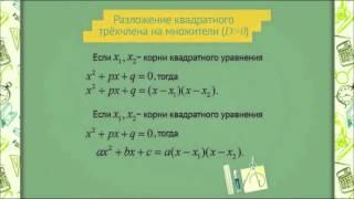 0106 Разложение квадратного трехчлена на множители