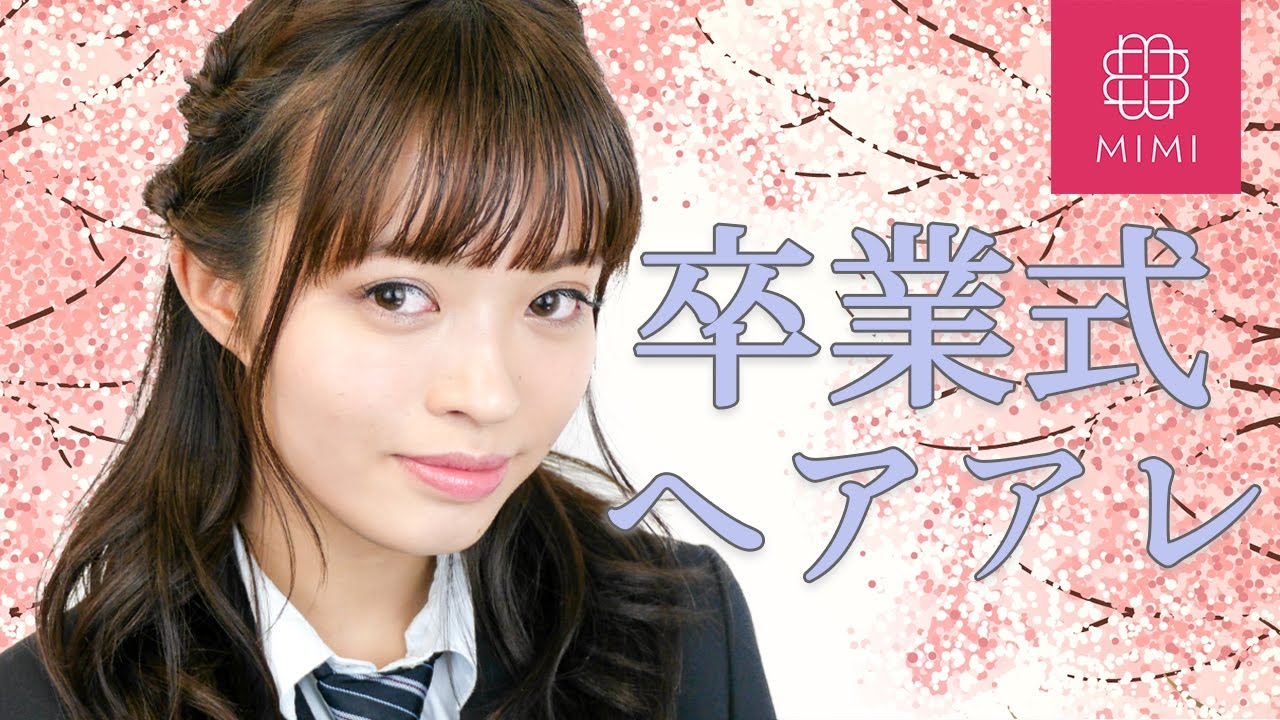 制服に合う♡JKモデルの卒業式ヘアアレンジ 松川あい編 ♡MImiTV♡