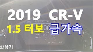 2019 혼다 CR-V 1.5 터보 4WD 급가속(2019 Honda CR-V Touring Acceleration) - 2019.03.22