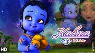 Little Krishana- Soja zara || New Animated Song || Krishn janmashtmi special 2018