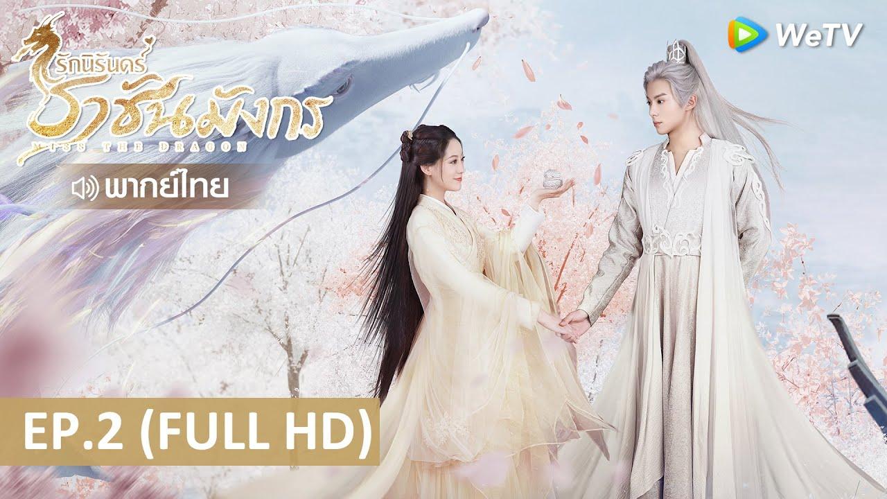 ซีรีส์จีน | รักนิรันดร์ ราชันมังกร(Miss The Dragon) พากย์ไทย | EP.2 Full HD | WeTV