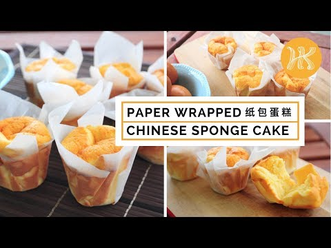 Paper Wrapped Chinese Sponge Cake Recipe 纸包蛋糕 | Huang Kitchen
