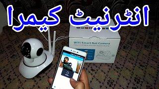 IP Camera / Wifi Security Camera 360 Degree Pakistan Urdu|Hindi