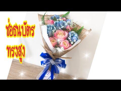 EP.61:วิธีทำจัดช่อดอกกุหลาบธนบัตร(Rose Banknotes Bouquet)ทรงสูง| RIBBON DIY BY MUNGMEE