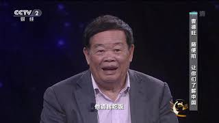 [对话]曹德旺 随便拍 让你们了解中国  CCTV财经