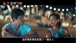 《愛無7限》中文版預告片:2PM尼坤首度主演話題力作,9月7日一7愛吧!
