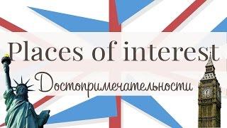 Достопримечательности. Places of interest.(Предлагаю вам выучить названия самых распространенных достопримечательностей, и главное, научиться их..., 2016-06-27T06:29:16.000Z)