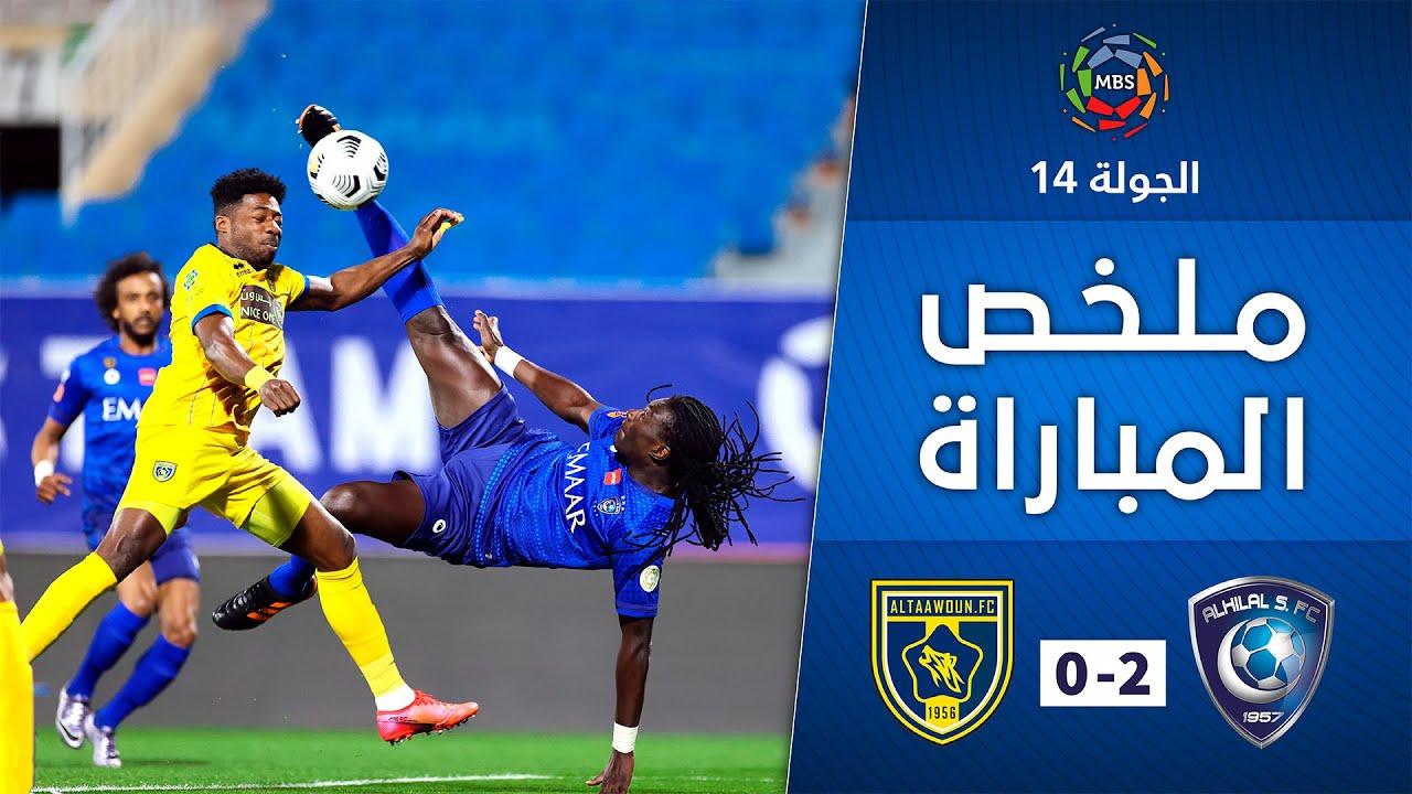 ملخص مباراة الهلال x التعاون 2-0   دوري كأس الأمير محمد بن سلمان للمحترفين   الجولة 14