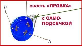 """Снасть """"ПРОБКА"""" с САМОПОДСЕЧКОЙ. Глухая оснастка. Fishing angeln la pesca câu cá 钓鱼 рыбалка"""