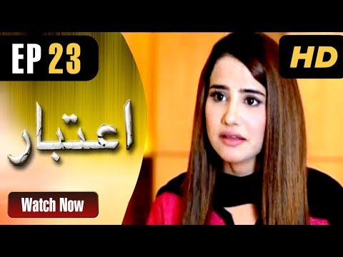 Aitebaar - Episode 23 - Aaj Entertainment Drama
