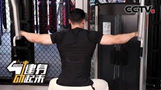 [健身动起来]20190806 第一套戏曲广播体操| CCTV体育