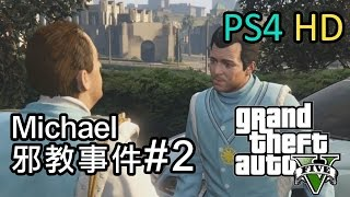 GTA 5 麥可邪教事件 #2 The Epsilon Program [PS4 HD]