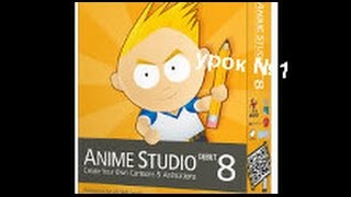 Anime Studio Pro 8/делаем персонажа и кости, 1 урок(Простите что такое качество, 2 видео лучше будит,ждите, ставь лайк то-муже., 2015-10-21T18:37:58.000Z)
