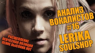 LERIKA | SOULSHOP | АНАЛИЗ ВОКАЛА #16 |